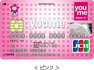 ゆめ カード クレジット の 日 ゆめカード・エクセルメンバーズカードの締め日と支払日!再引き落と...