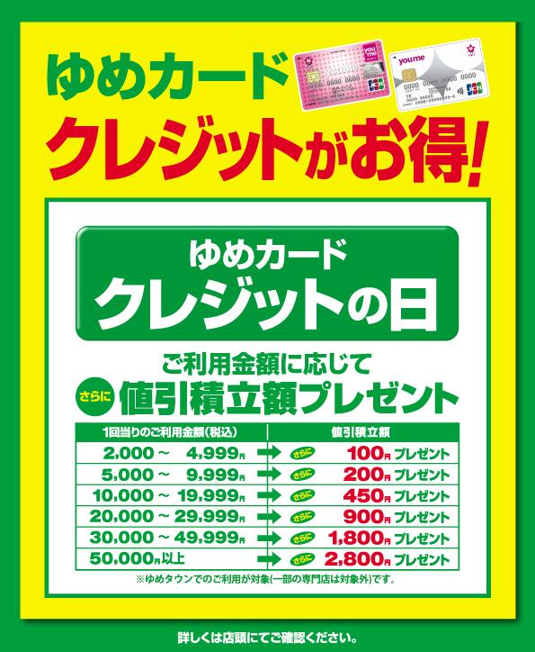 ゆめ カード クレジット の 日 新着情報 ゆめカード