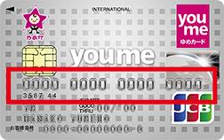 カード 番号 クレジット 会員