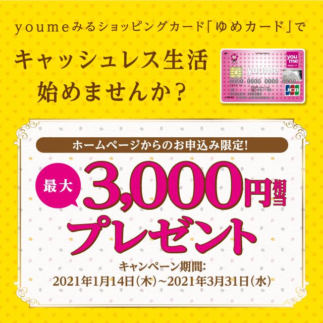 の クレジット ゆめ 日 カード